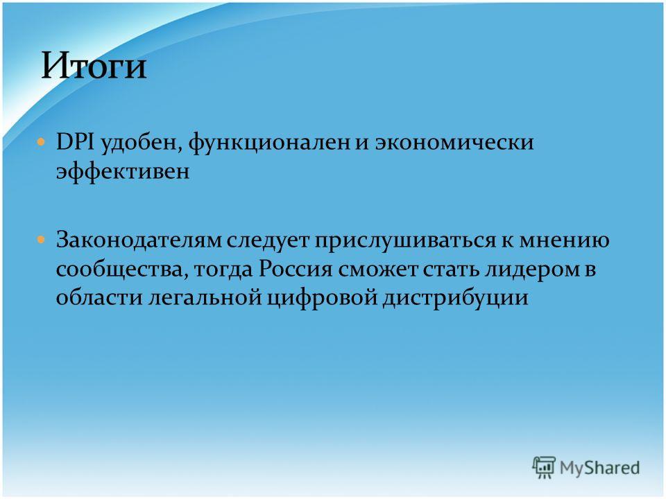 DPI удобен, функционален и экономически эффективен Законодателям следует прислушиваться к мнению сообщества, тогда Россия сможет стать лидером в области легальной цифровой дистрибуции
