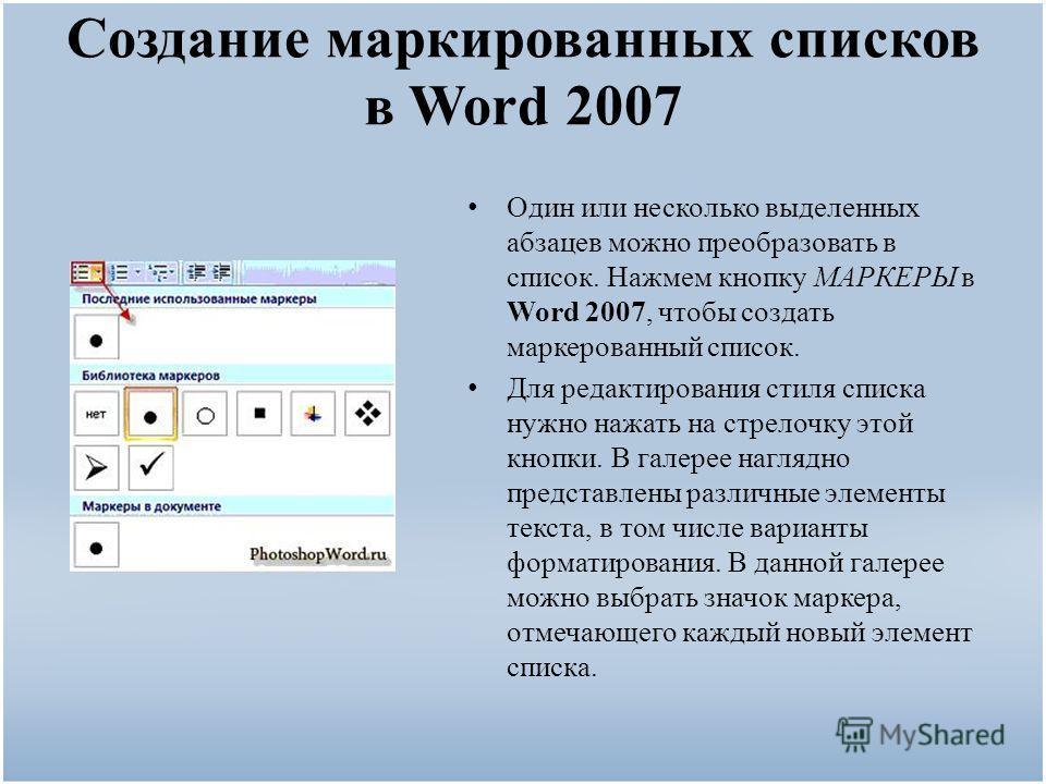 Создание маркированных списков в Word 2007 Один или несколько выделенных абзацев можно преобразовать в список. Нажмем кнопку МАРКЕРЫ в Word 2007, чтобы создать маркерованный список. Для редактирования стиля списка нужно нажать на стрелочку этой кнопк