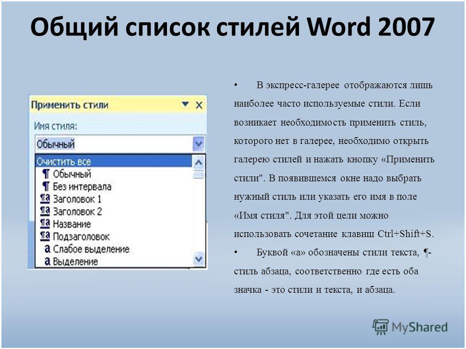 Общий список стилей Word 2007 В экспресс-галерее отображаются лишь наиболее часто используемые стили. Если возникает необходимость применить стиль, которого нет в галерее, необходимо открыть галерею стилей и нажать кнопку «Применить стили