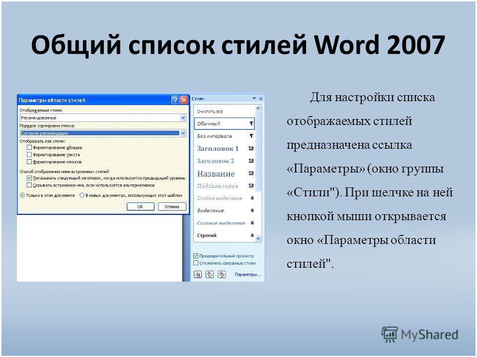 Общий список стилей Word 2007 Для настройки списка отображаемых стилей предназначена ссылка «Параметры» (окно группы «Стили). При щелчке на ней кнопкой мыши открывается окно «Параметры области стилей.
