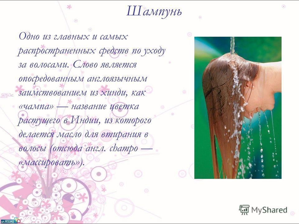 Одно из главных и самых распространенных средств по уходу за волосами. Слово является опосредованным англоязычным заимствованием из хинди, как «чампa» название цветка растущего в Индии, из которого делается масло для втирания в волосы (отсюда англ. c