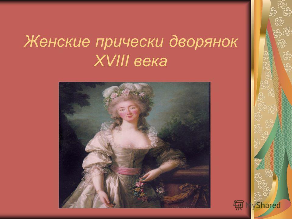 Женские прически дворянок XVIII века