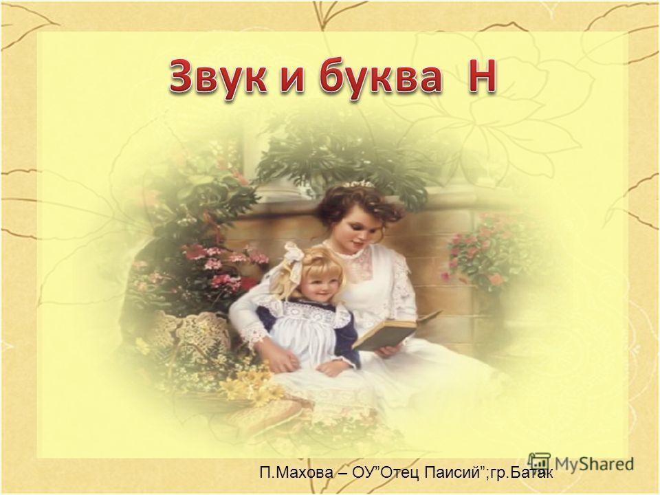 П.Махова – ОУОтец Паисий;гр.Батак