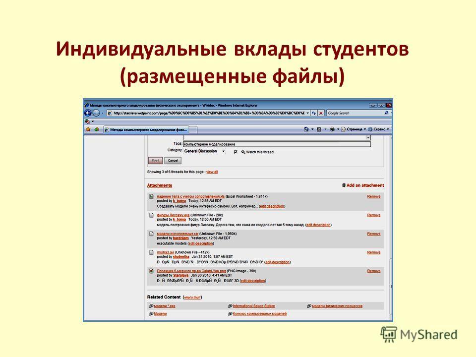 Индивидуальные вклады студентов (размещенные файлы)