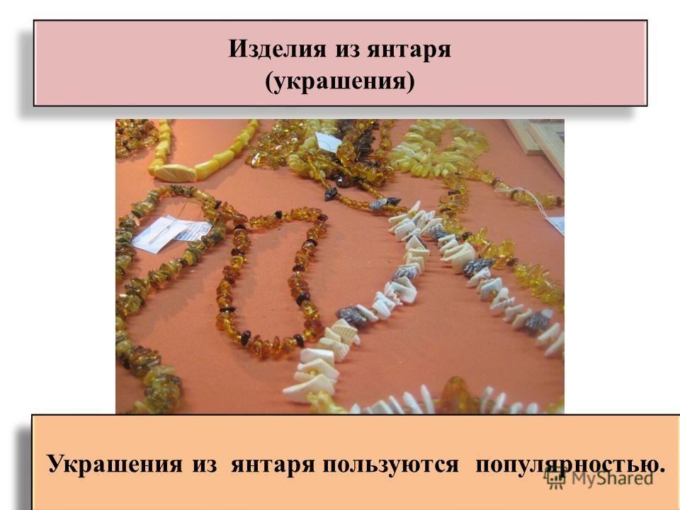 Изделия из янтаря (украшения) Украшения из янтаря пользуются популярностью.
