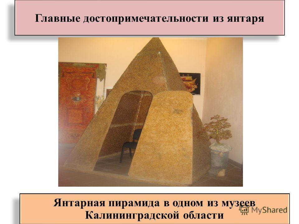 Главные достопримечательности из янтаря Янтарная пирамида в одном из музеев Калининградской области