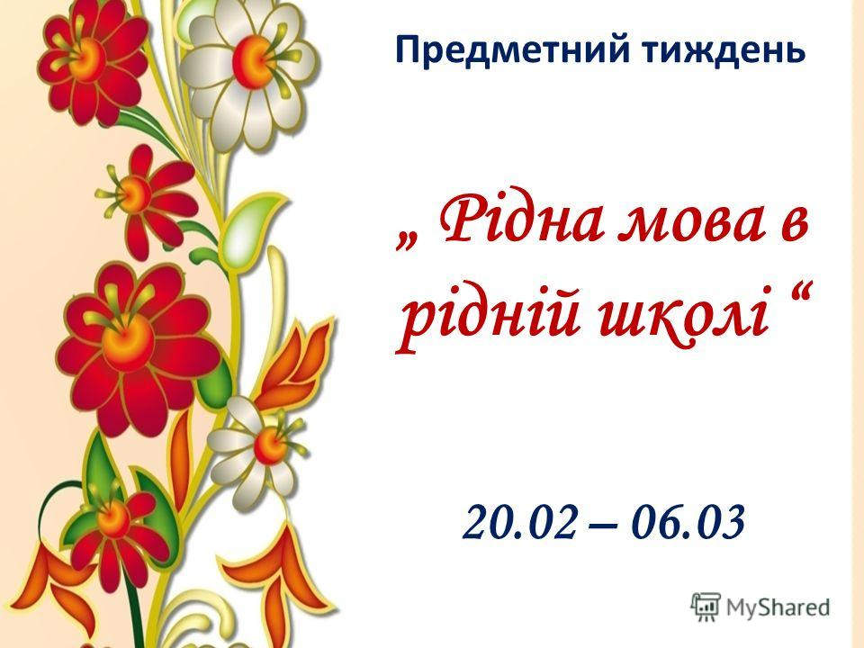Предметний тиждень Рідна мова в рідній школі 20.02 – 06.03