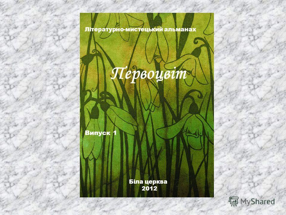 Літературно-мистецький альманах Первоцвіт Випуск 1 Біла церква 2012