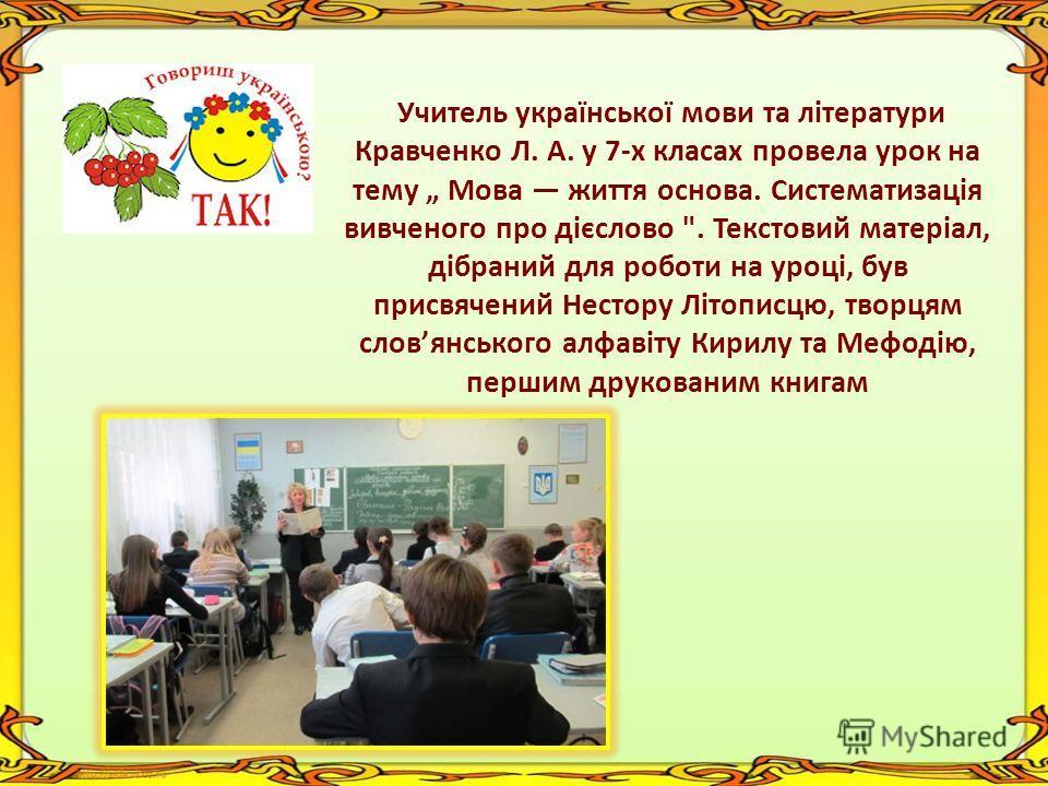 Учитель української мови та літератури Кравченко Л. А. у 7-х класах провела урок на тему Мова життя основа. Систематизація вивченого про дієслово