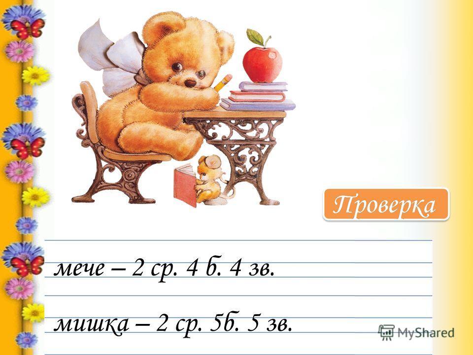 мече – 2 ср. 4 б. 4 зв. мишка – 2 ср. 5б. 5 зв.