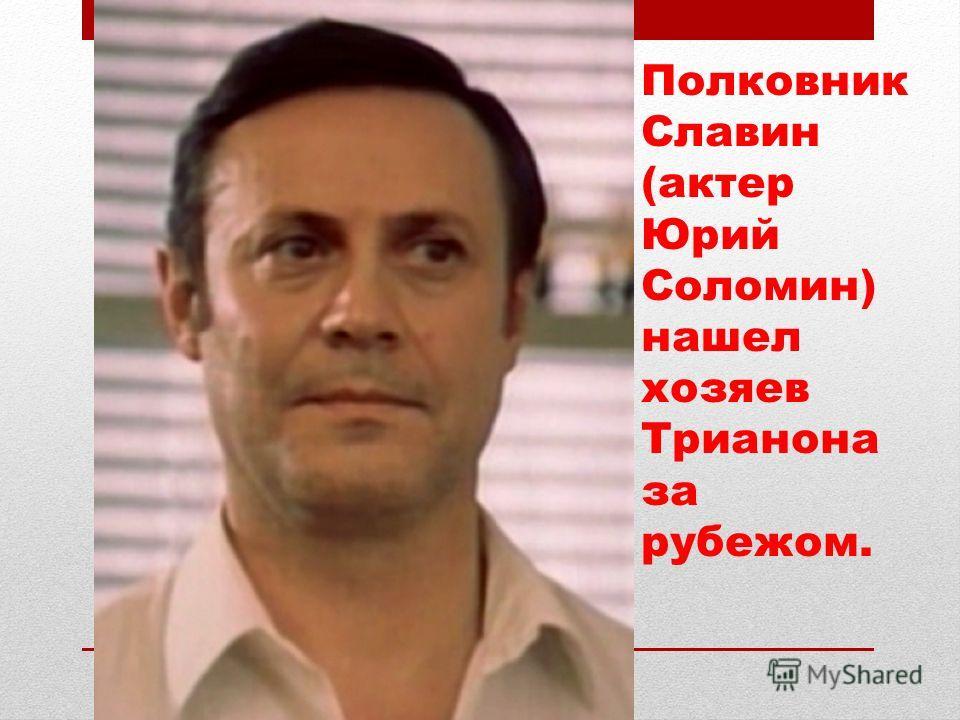 . Замена шпиона разведчиком России