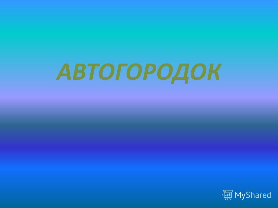 АВТОГОРОДОК