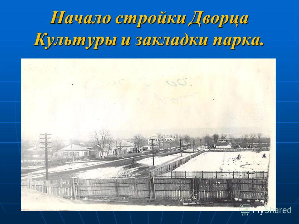 Начало стройки Дворца Культуры и закладки парка.