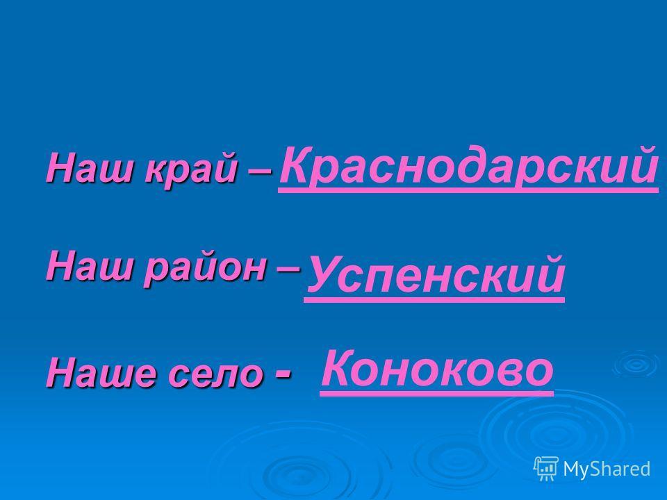 Наш край – Наш район – Наше село - Краснодарский Успенский Коноково