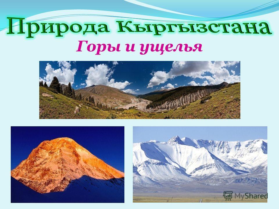 Горы и ущелья