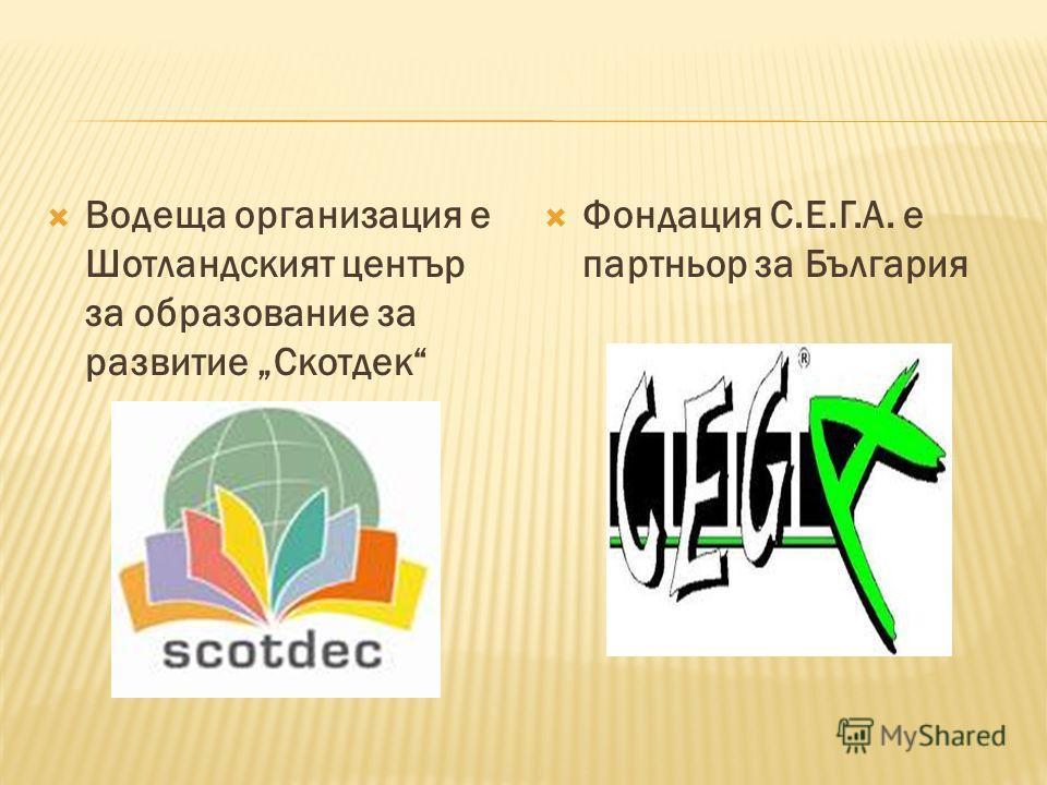 Водеща организация е Шотландският център за образование за развитие Скотдек Фондация С.Е.Г.А. е партньор за България