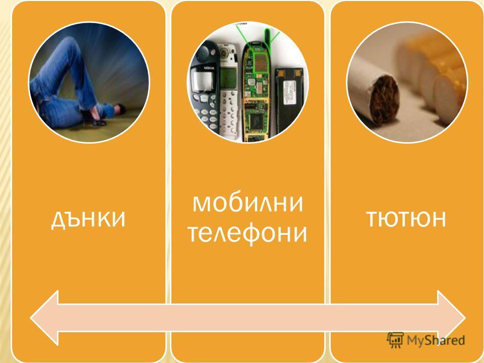 дънки мобилни телефони тютюн