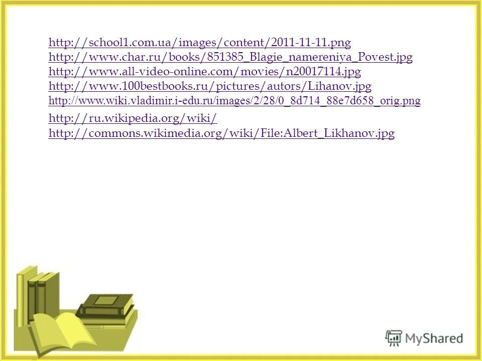 http://school1.com.ua/images/content/2011-11-11.png http://www.char.ru/books/851385_Blagie_namereniya_Povest.jpg http://www.all-video-online.com/movies/n20017114.jpg http://www.100bestbooks.ru/pictures/autors/Lihanov.jpg http://www.wiki.vladimir.i-ed