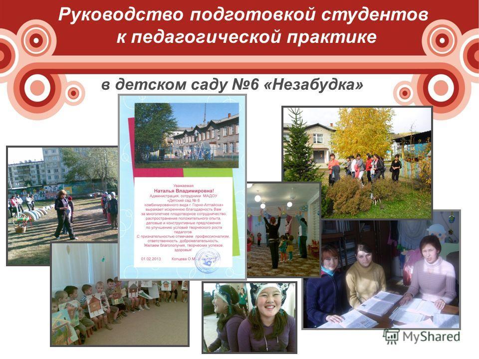 Руководство подготовкой студентов к педагогической практике в детском саду 6 «Незабудка»