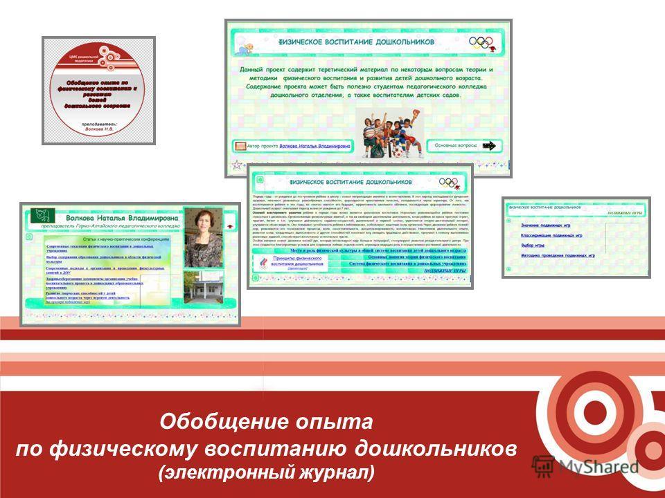 Обобщение опыта по физическому воспитанию дошкольников (электронный журнал)