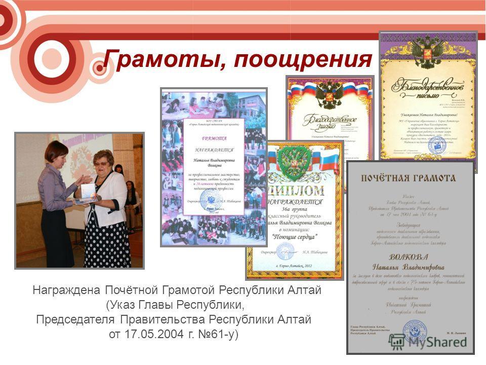 Грамоты, поощрения Награждена Почётной Грамотой Республики Алтай (Указ Главы Республики, Председателя Правительства Республики Алтай от 17.05.2004 г. 61-у)