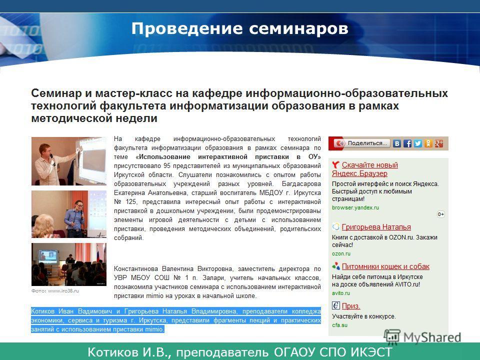COMPANY LOGO www.themegallery.com Проведение семинаров Котиков И.В., преподаватель ОГАОУ СПО ИКЭСТ