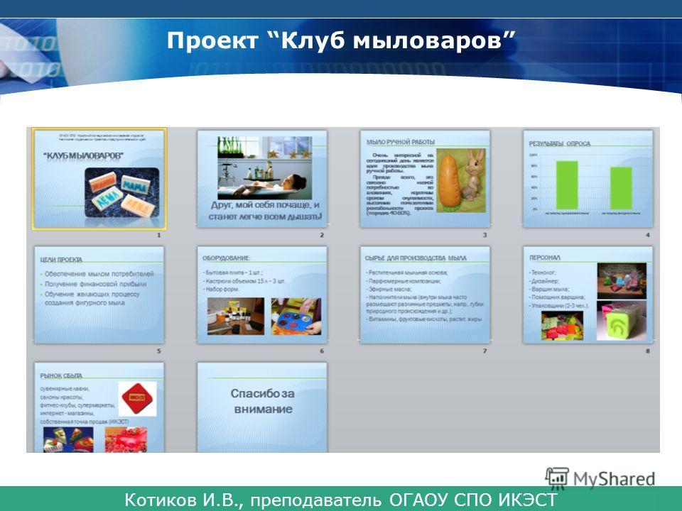 COMPANY LOGO www.themegallery.com Проект Клуб мыловаров Котиков И.В., преподаватель ОГАОУ СПО ИКЭСТ