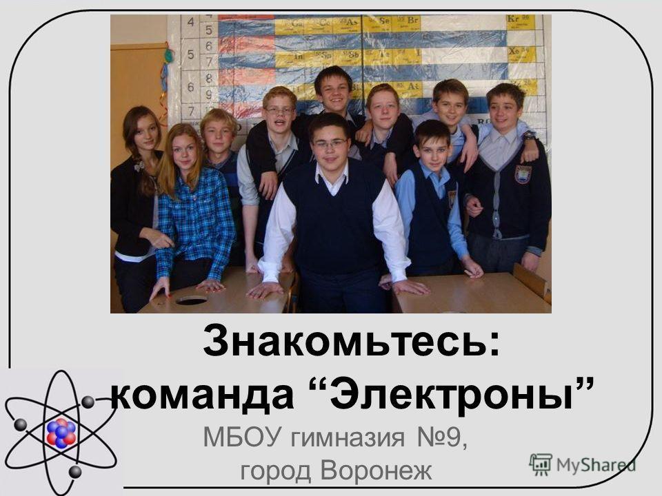 Знакомьтесь: команда Электроны МБОУ гимназия 9, город Воронеж