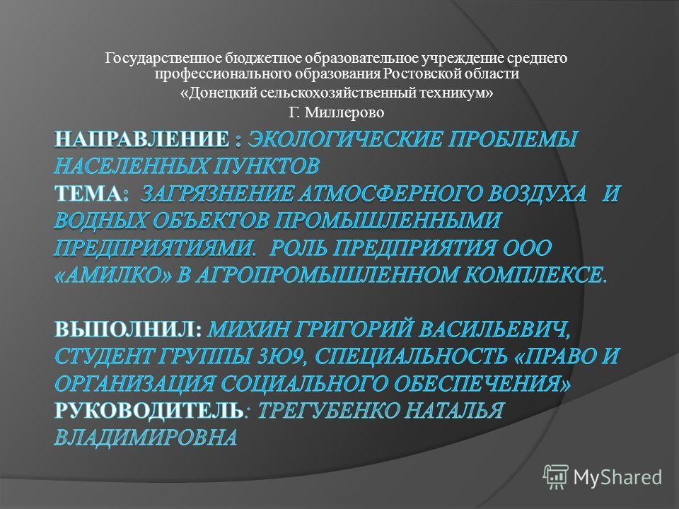 Государственное бюджетное образовательное учреждение среднего профессионального образования Ростовской области «Донецкий сельскохозяйственный техникум» Г. Миллерово