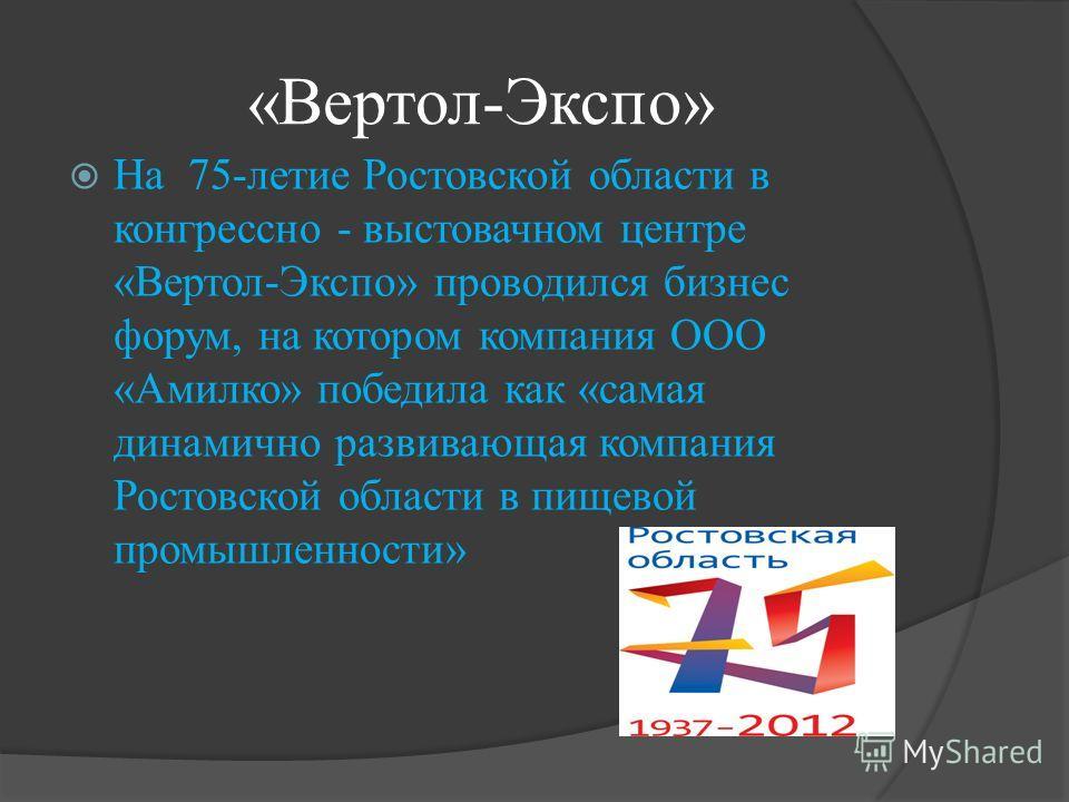 «Вертол-Экспо» На 75-летие Ростовской области в конгрессно - выстовачном центре «Вертол-Экспо» проводился бизнес форум, на котором компания ООО «Амилко» победила как «самая динамично развивающая компания Ростовской области в пищевой промышленности»