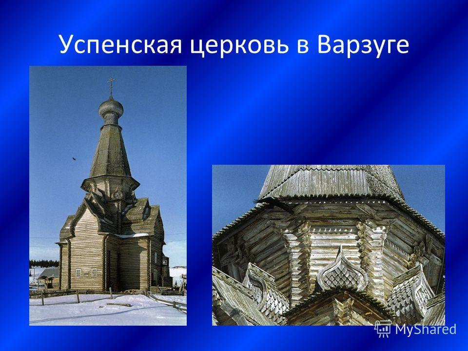 Успенская церковь в Варзуге