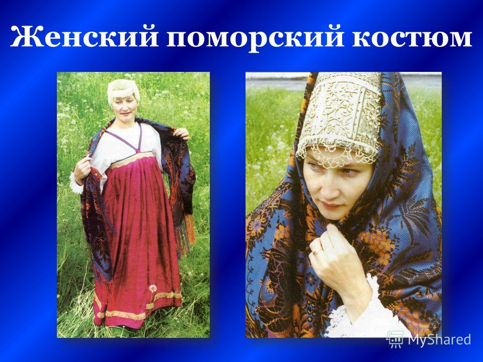 Женский поморский костюм