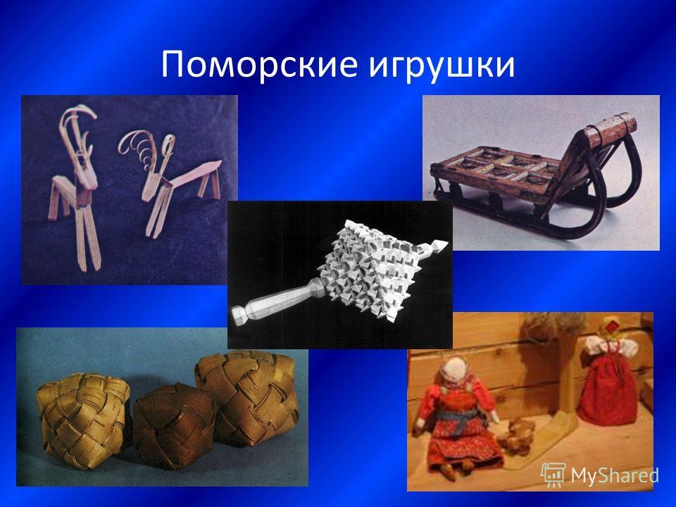 Поморские игрушки