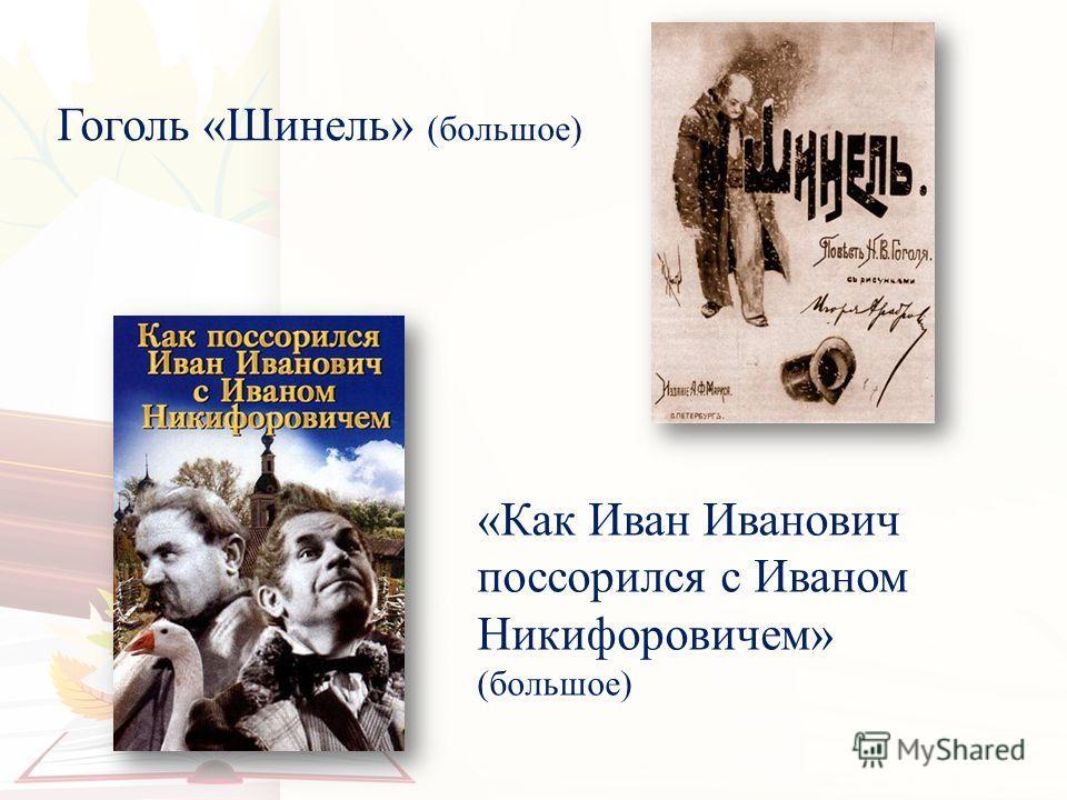 Гоголь «Шинель» (большое) «Как Иван Иванович поссорился с Иваном Никифоровичем» (большое)