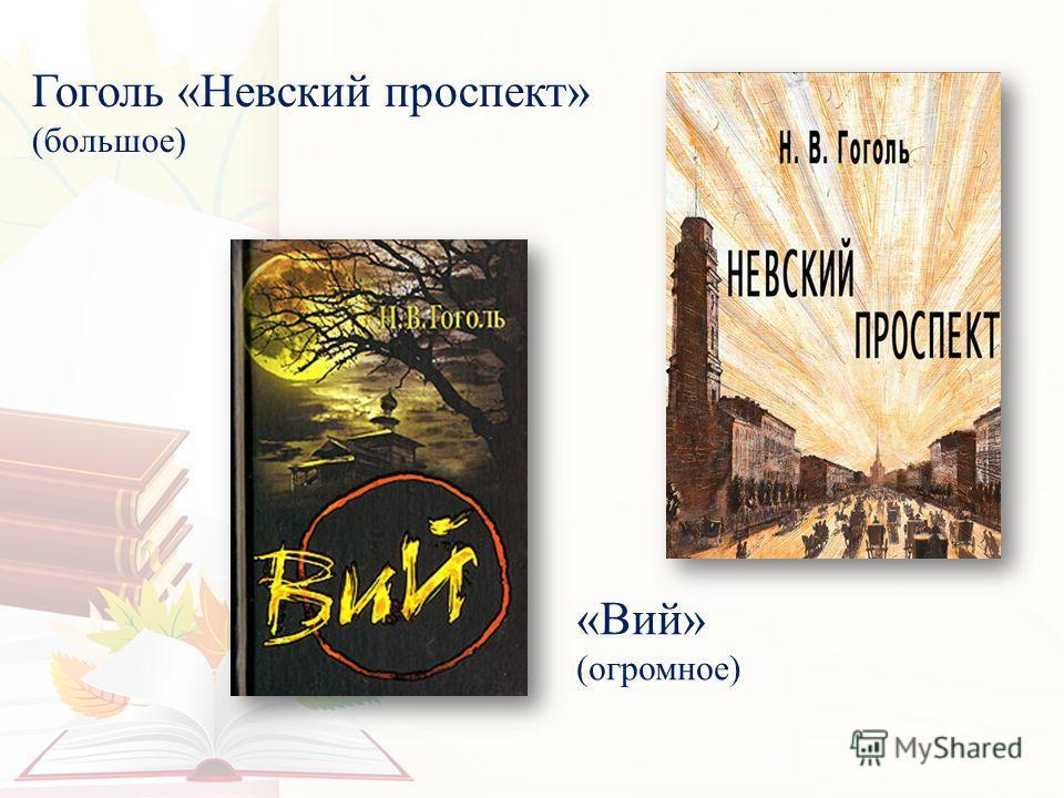 Гоголь «Невский проспект» (большое) «Вий» (огромное)