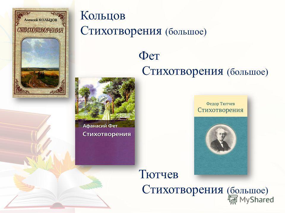Кольцов Стихотворения (большое) Тютчев Стихотворения (большое) Фет Стихотворения (большое)