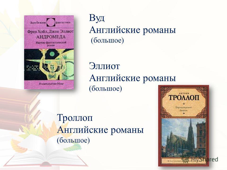 Вуд Английские романы (большое) Эллиот Английские романы (большое) Троллоп Английские романы (большое)