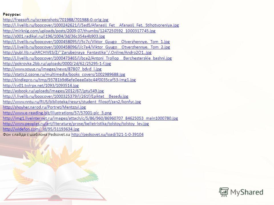 Ресурсы: http://freesoft.ru/screenshots/701988/701988-0-orig.jpg http://i.livelib.ru/boocover/1000242621/l/5ad5/Afanasij_Fet__Afanasij_Fet._Stihotvoreniya.jpg http://mirknig.com/uploads/posts/2009-07/thumbs/1247250592_1000317745.jpg http://s001.radik