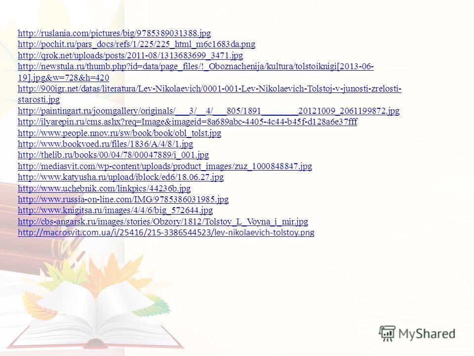 http://ruslania.com/pictures/big/9785389031388.jpg http://pochit.ru/pars_docs/refs/1/225/225_html_m6c1683da.png http://qrok.net/uploads/posts/2011-08/1313683699_3471.jpg http://newstula.ru/thumb.php?id=data/page_files/!_Oboznachenija/kultura/tolstoik