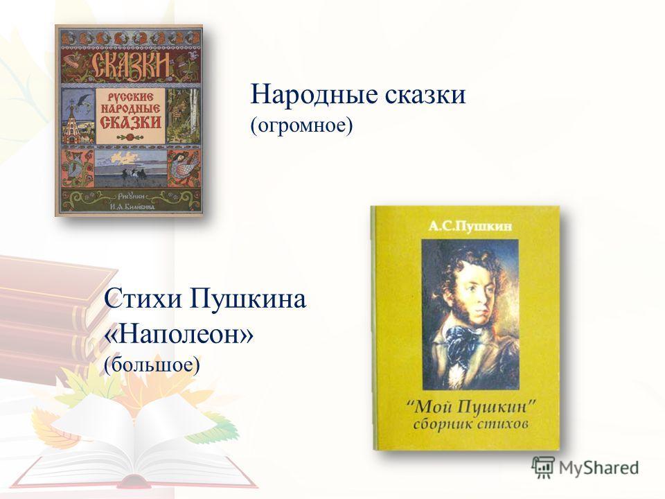 Народные сказки (огромное) Стихи Пушкина «Наполеон» (большое)