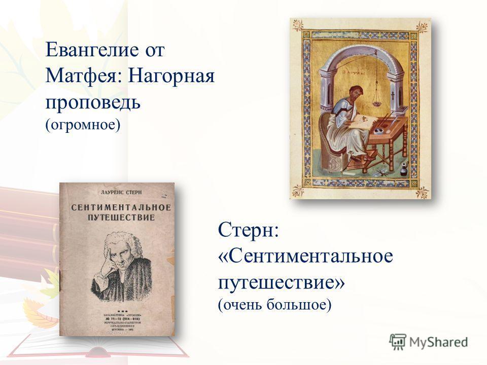 Евангелие от Матфея: Нагорная проповедь (огромное) Стерн: «Сентиментальное путешествие» (очень большое)