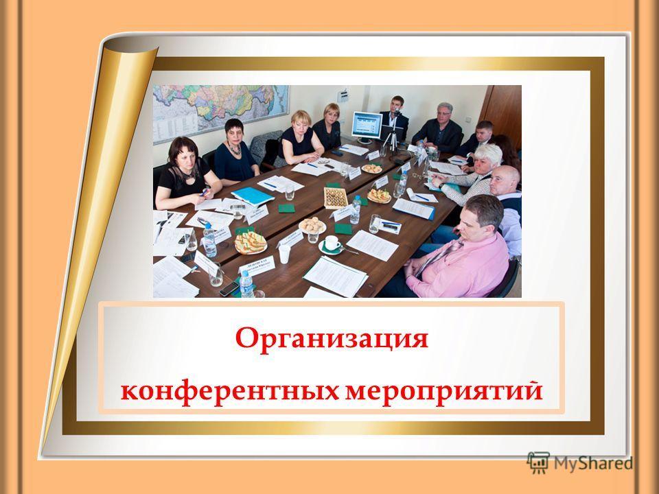 Организация конферентных мероприятий