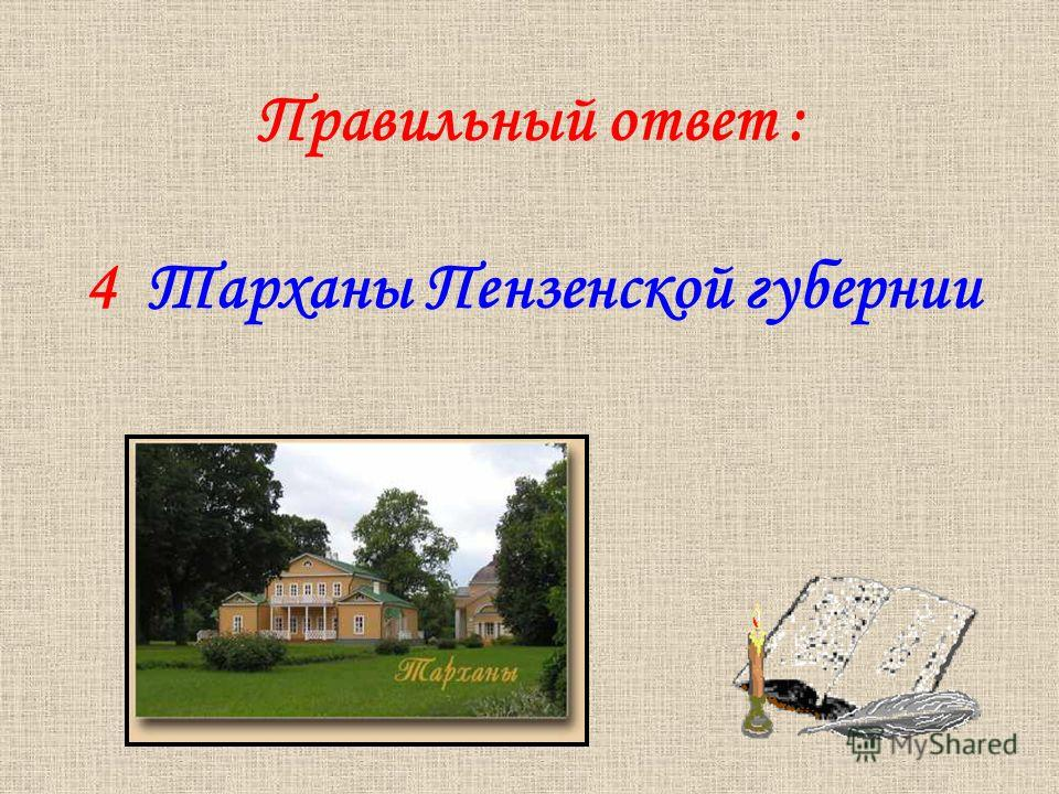 Правильный ответ : 4 Тарханы Пензенской губернии
