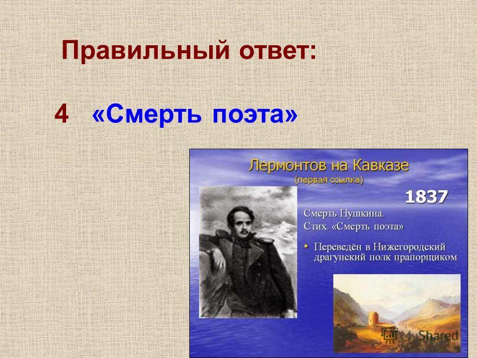 Правильный ответ: 4 «Смерть поэта»