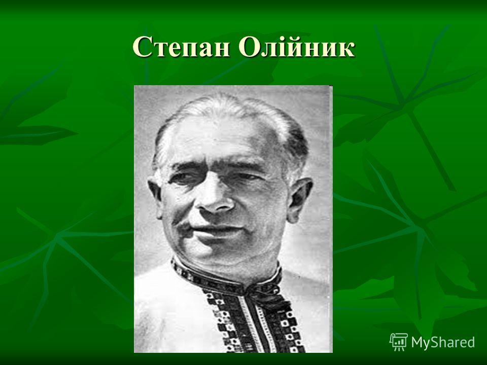 Степан Олійник