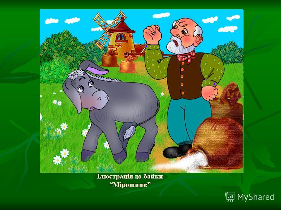 Ілюстрація до байки Мірошник