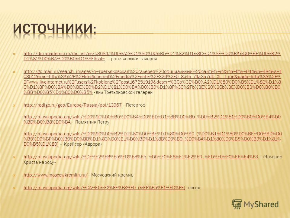 http://dic.academic.ru/dic.nsf/es/58084/%D0%A2%D1%80%D0%B5%D1%82%D1%8C%D1%8F%D0%BA%D0%BE%D0%B2% D1%81%D0%BA%D0%B0%D1%8F#sel= - Третьяковская галерея http://dic.academic.ru/dic.nsf/es/58084/%D0%A2%D1%80%D0%B5%D1%82%D1%8C%D1%8F%D0%BA%D0%BE%D0%B2% D1%81