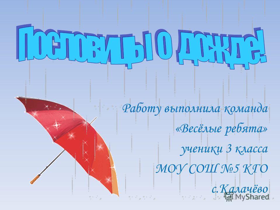 Работу выполнила команда «Весёлые ребята» ученики 3 класса МОУ СОШ 5 КГО с.Калачёво
