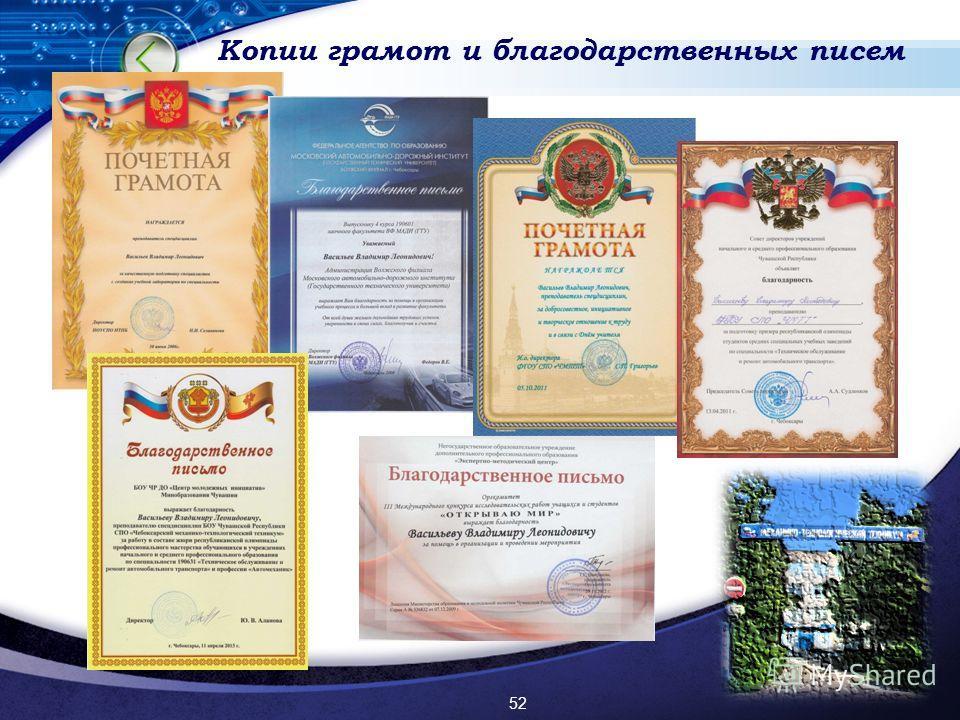 LOGO Копии грамот и благодарственных писем 52
