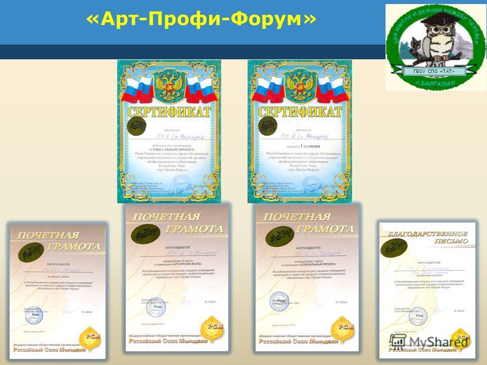 «Арт-Профи-Форум» ГБОУ СПО «ТАТ»